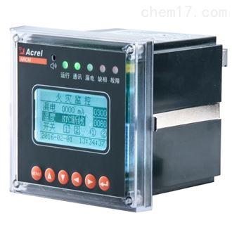 ARCM200L-J8T8/J12T4/J16多回路电气火灾监控器