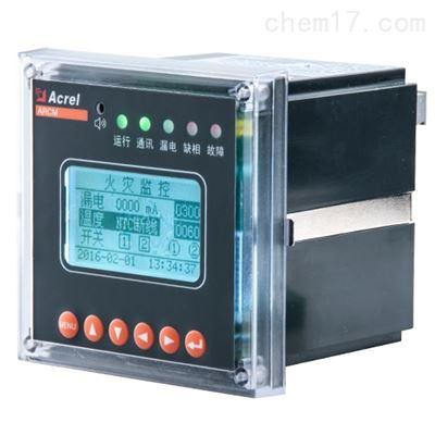 ARCM200L-J8T8/J12T4/J16多回路電氣火災監控器