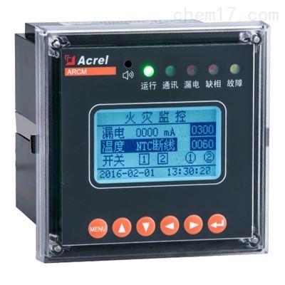 ARCM200L-Z2/Z/U1/J4T4/J8電氣火災監控探測器 485通訊LCD顯示