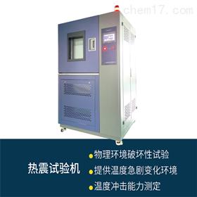 CK-JYZ90热震试验箱
