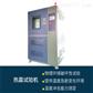 热震试验箱