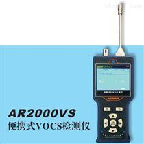 峰悦AR2000VS便携式VOCS检测仪