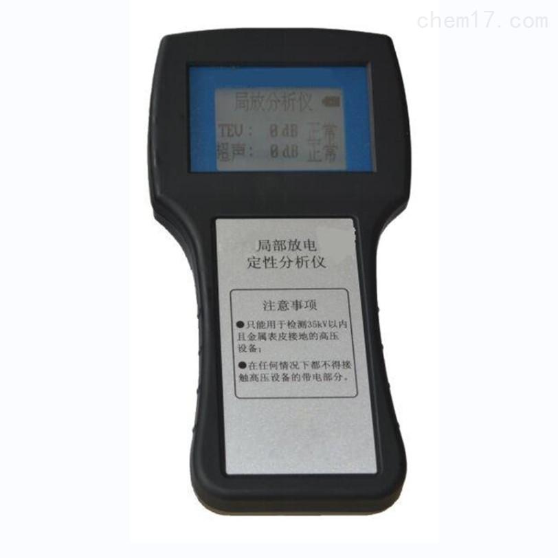 局部放电定性分析仪