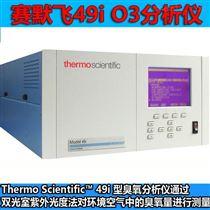 热电赛默飞49i臭氧分析仪