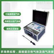 pAir2000-EFF-A型手提式惡臭氣體檢測分析儀