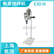 上海歐河凝膠制劑實驗室攪拌機