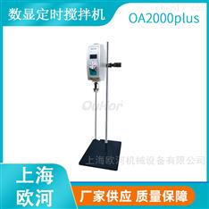 上海欧河小型数显电动定时搅拌机