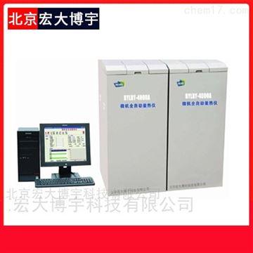 BYLRY-4000A立式微机全自动量热仪现货*验煤机技术参数