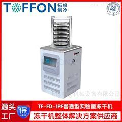 实验室冷冻干燥机 中药材冻干机