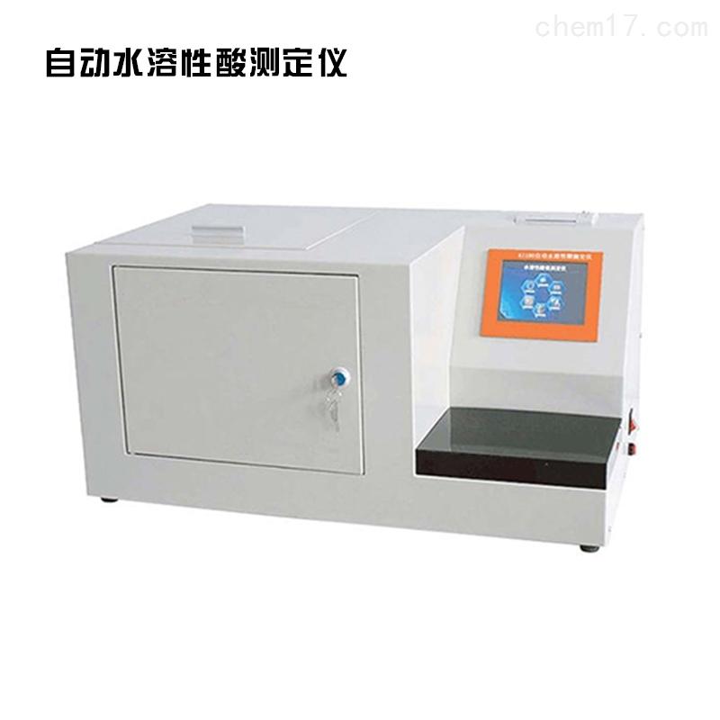 GB/T7598自动水溶性酸测定仪
