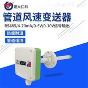 RS-FS-N01-9TH高精度管道式风速变送器