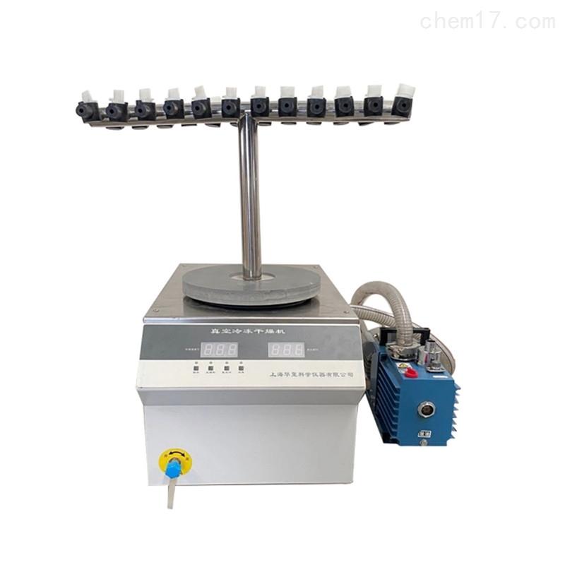 实验室小型冷冻干燥机