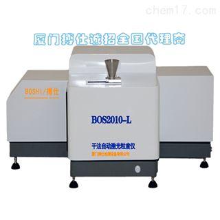 BOS2010-L干法自动激光粒度分析仪
