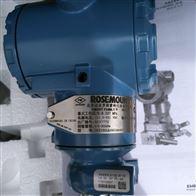 3051S高精度变送器直销