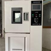 YSGDS-80恒温恒湿实验箱
