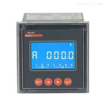 PZ72-DE安科瑞直流屏电测仪表0-1000V分流器输出