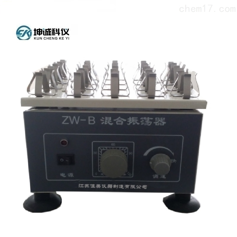 ZW-B实验室青霉素振荡器