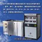 丽江塑料管材静液压管材耐压试验机恒温水箱