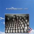 管材耐压管材静液压试验机密封夹具