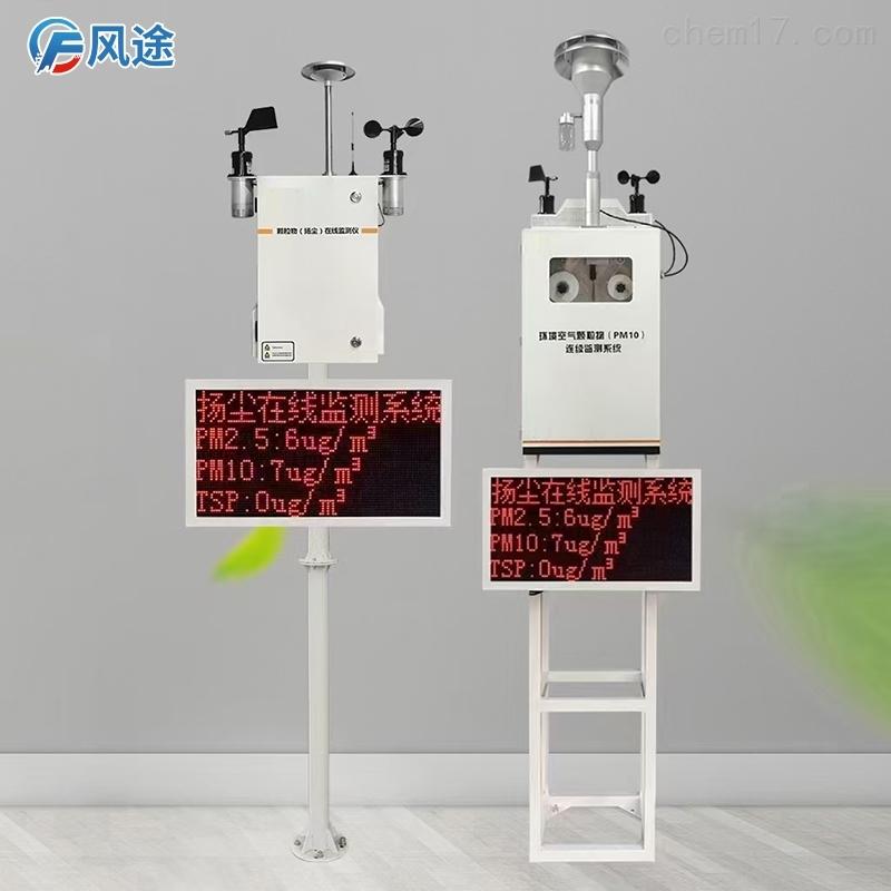 工地在线扬尘监测系统价格