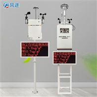 FT-YC01工地在線揚塵監測系統價格