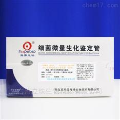 SHBG01沙门氏菌成套生化鉴定管