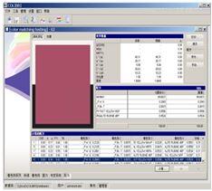 电脑配色软件
