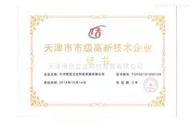 天津市市级高新技术企业