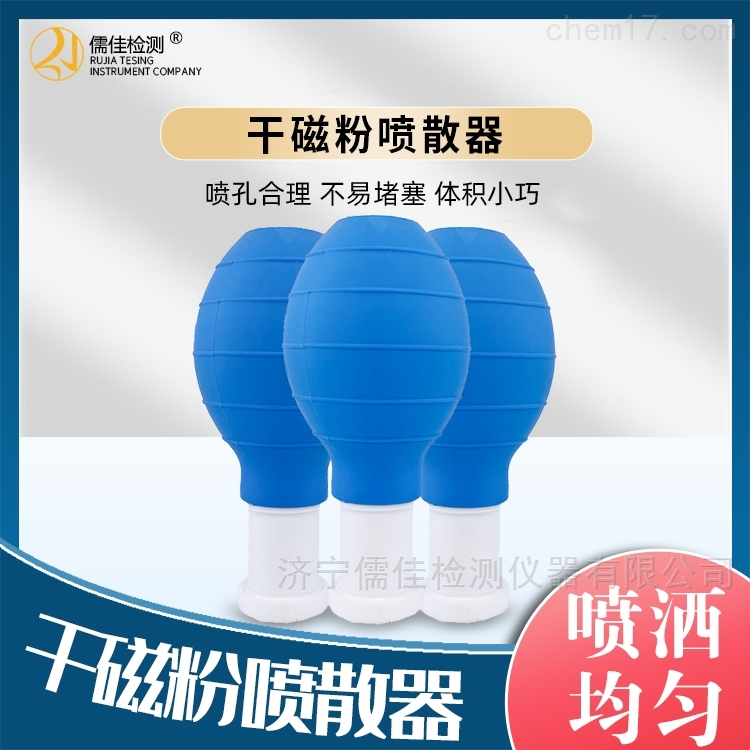 橡胶硅胶磁粉用干粉喷洒器