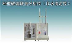 碳硫聯測儀器非水滴定儀化驗儀器