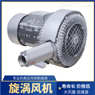 7.5kw高壓風機葉片