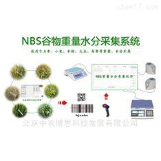 NBS谷物重量水分采集系统