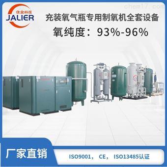 jalier-老品牌工厂直销PSA制氧机