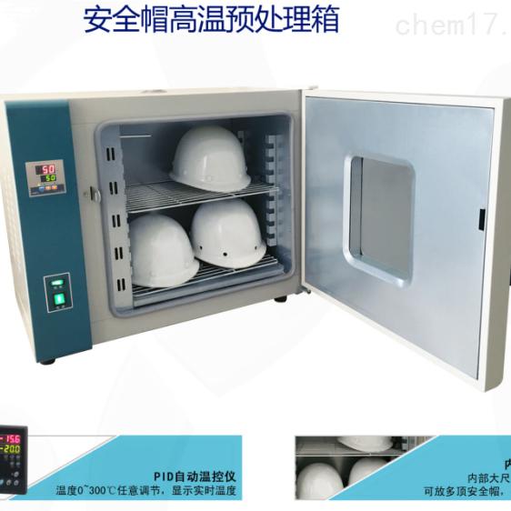 安全帽高温预处理箱生产厂家