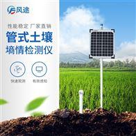 FT--TDR管式土壤墒情监测仪