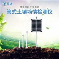 FT-TDR管式土壤墒情监测设备