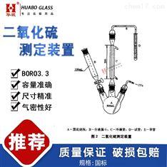 水解胶原蛋白二氧化硫测定装置玻璃仪器