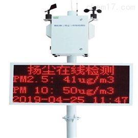 LB-BY2C泵吸式在线扬尘监测仪