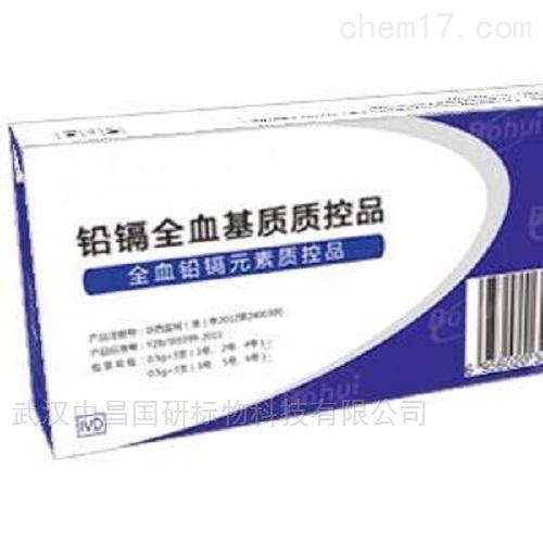 GBW09134 全血铅镉元素质控样品