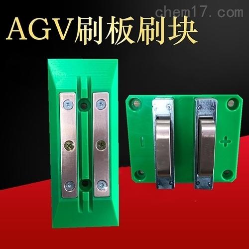 AGV在线充电系统20A 60A 100A充电刷