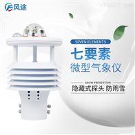 FT-WQX7环境气象传感器
