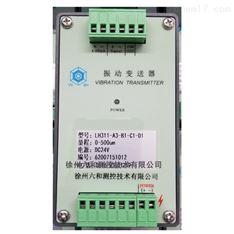 LH311振动变送器