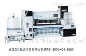 RT-J3000+DS-3000日本DNS全自动溶出仪