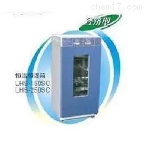 LHS-150SC恒温恒湿箱无氟制冷