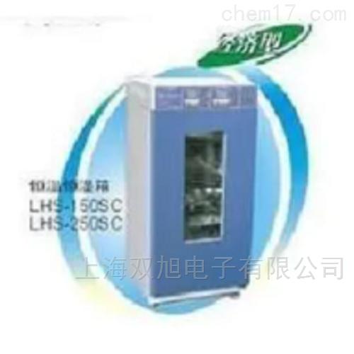 LHS-250HC-I恒温恒湿箱(专业型)
