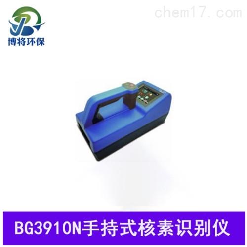博将环保核素识别仪 便携式能谱仪