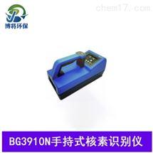 BG3910N博将环保核素识别仪 便携式能谱仪