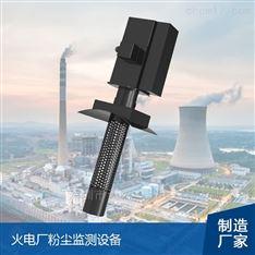 火電廠粉塵監測設備