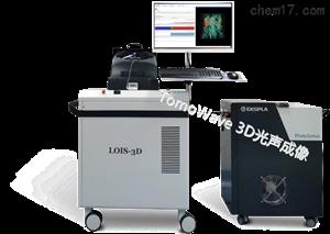 LOIS-3D小動物全身3D光聲成像系統