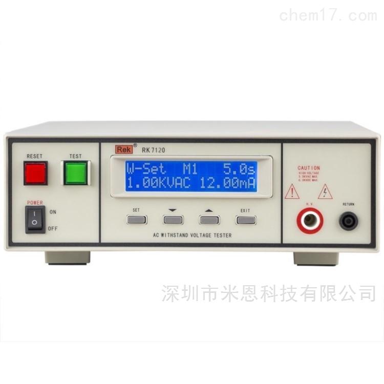 美瑞克Rek RK7120 程控耐压测试仪